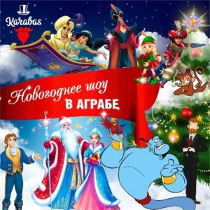 Новогоднее Шоу В Аграбе