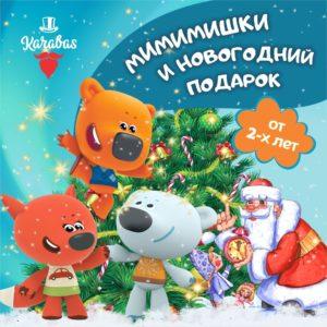 Карабас Мимимишки и новогодний подарок